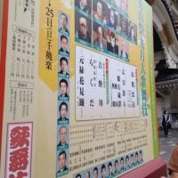 秀山祭九月大歌舞伎 夜の部