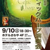 癒しの音色と旋律 ケルティックハープ演奏会 @ 茨城