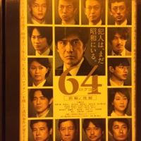『64』前編 ☆☆☆☆と0.5