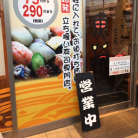 姫路の美味しい立ち食い寿司