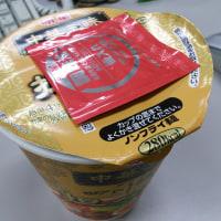 ◆中華三昧 四川飯店担担麺