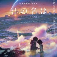 映画「君の名は。」 日本語字幕版追加上映のお知らせ(再掲)
