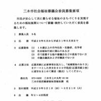 三木市社会福祉審議会委員募集