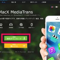 iOS10アップデート必読!失敗しないでiPhone/iPadをiOS10へアップデートする方法!