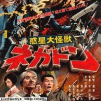 怪獣映画誕生50周年記念映画「惑星大怪獣ネガドン」