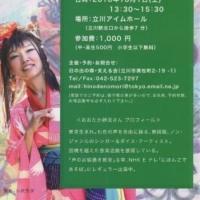 〜森にうたえば〜 おおたか静流の歌曼荼羅 10/1(土)13:30〜15:30 立川市アイムホールにて トークセッションは、田島征三さんと!