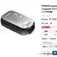 5%off-FOXEER Legend 2 FPV HD カメラ キット UHD/2K/1080P /Legend2 カメラ シリコン カバー ケース (RC ドローン レーシング FPV用)