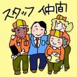メンテお気楽日記 6月26日 アジアの成長