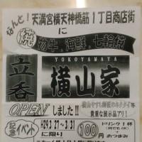 新しいお店(天神橋筋一丁目)
