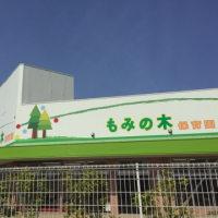 もみの木保育園