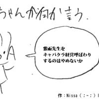 M・o・Aちゃんによる代理更新(その78)