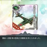 E-4甲クリア!