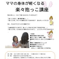 【好評受付中】10月13日木曜日 楽々抱っこ講座☆