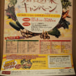 加賀野菜キャンペーン開催中