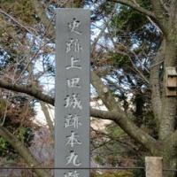 真田幸村、上田城へ