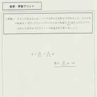 29年度採用岐阜県教員採用2次試験問題 ~論文・論述試験及び中学校数学の実技試験