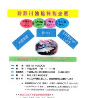 狩野川漁協鮎イベント開催告知