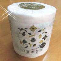 トイレットペーパー、白檀の香り