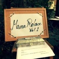 Mama Relax Vol.1終了。