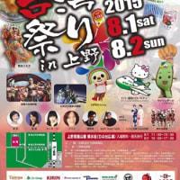 8月1日と2日の上野台湾祭りイベント出演の件です。
