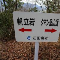㉓ クマン岳~古鷹山縦走登山 : 帆立岩
