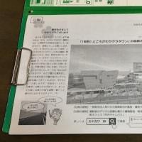 近所にできるという、KADOKAWAの施設...。(3)