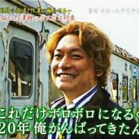 慎吾の20年