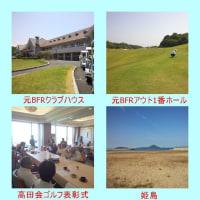 高田会ゴルフ