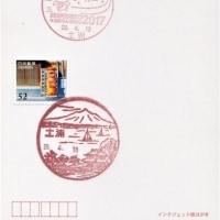 土浦郵便局の風景印