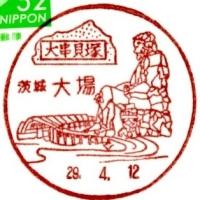 ぶらり旅・大場郵便局(茨城県水戸市)