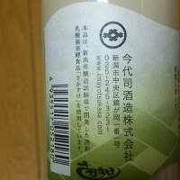 ブログ161001 新潟旅行 ~新潟ピア万代と回転寿司 弁慶