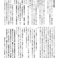 『「羅須地人協会時代」検証―常識でこそ見えてくる―』(一気読み)