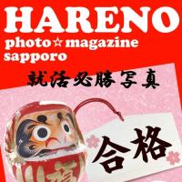 札幌 格安 就活証明写真 6枚¥395♪