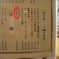 いち源・カツカレー