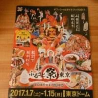ふるさと祭り東京2017!!