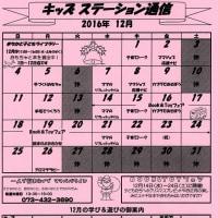 キッズステーション通信12月号