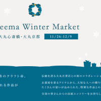 Creema Winter Market in大丸心斎橋店