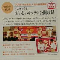 Mnetプログラムガイド 3月号にCODE-V載ってますよ!