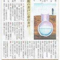 ■松寿庵先生・第222講