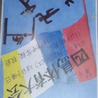 四島体育大会(中学校)5/27・28 神津中グラウンド 神津島・式根島・新島・利島