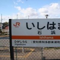 JR東海 石浜駅