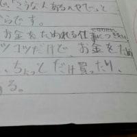 3月26日☆