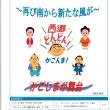 広報紙第42号発行/鹿児島での活動