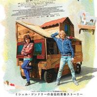 「グッバイ・サマー」(15・仏) 65点