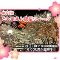 埼玉・所沢エリアのお勧めマンスリーマンション・ウィークリーマンション!!