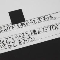 横浜市教委 / 「(原発避難の小学生が150万円おごらされた件につき)いじめではない」(いじめでなきゃ、犯罪だ)