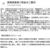 塚本幼稚園理事長・籠池泰典の経歴、見つけ!