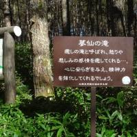 蓼仙の滝(りょうせんのたき)