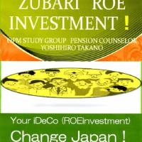 iDeCo Zubari ROE投資による日本の経済改造!(英語版) 無料配布キャンペーンします!