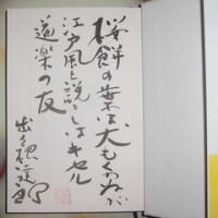 『桜奉行』